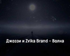 dzhozzi-i-zvika-brand-volna-tekst-i-klip-pesni