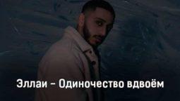ehllai-odinochestvo-vdvoyom-tekst-i-klip-pesni