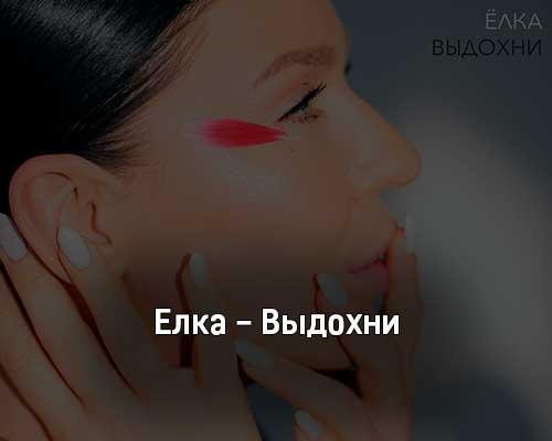 elka-vydohni-tekst-i-klip-pesni