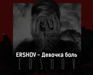 ershov-devochka-bol-tekst-i-klip-pesni