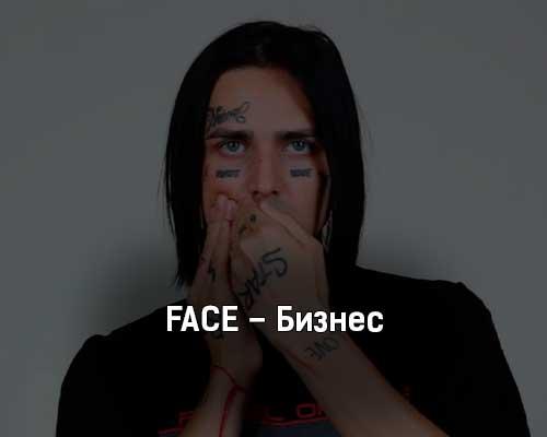 face-biznes-tekst-i-klip-pesni