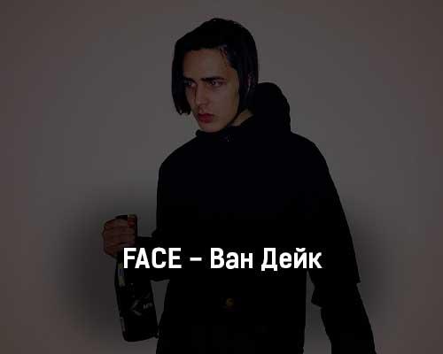 face-van-dejk-tekst-i-klip-pesni