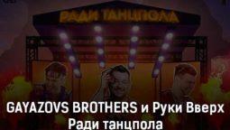 gayazovs-brothers-i-ruki-vverh-radi-tancpola-tekst-i-klip-pesni