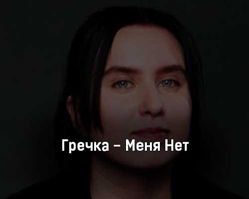 grechka-menya-net-tekst-i-klip-pesni