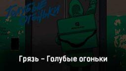gryaz-golubye-ogonki-tekst-i-klip-pesni