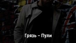 gryaz-puli-tekst-i-klip-pesni