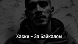 haski-za-bajkalom-tekst-i-klip-pesni