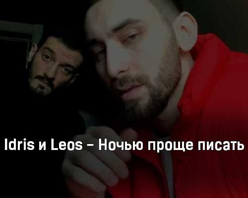 idris-i-leos-nochyu-proshche-pisat-tekst-i-klip-pesni