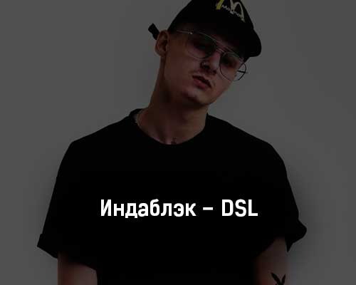 indablehk-dsl-tekst-i-klip-pesni