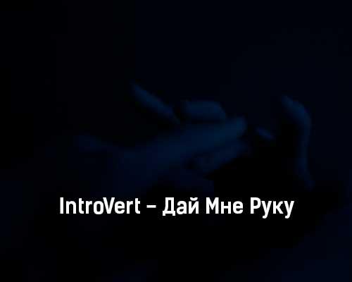 introvert-daj-mne-ruku-tekst-i-klip-pesni