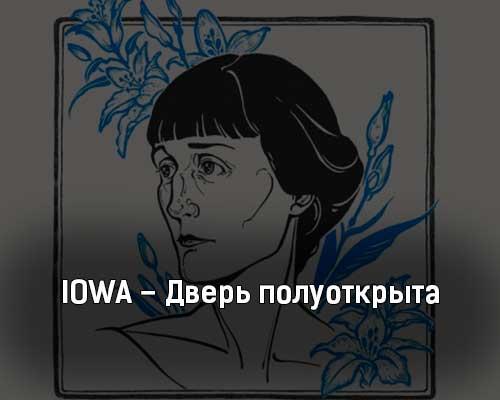 iowa-dver-poluotkryta-tekst-i-klip-pesni