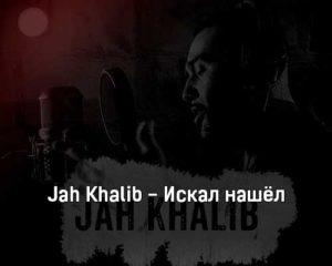jah-khalib-iskal-nashyol-tekst-i-klip-pesni