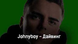 johnyboy-dajving-tekst-i-klip-pesni