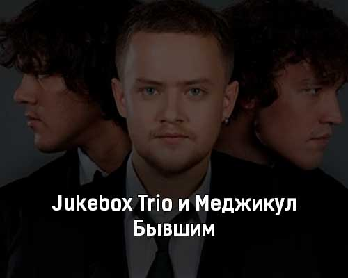 jukebox-trio-i-medzhikul-byvshim-tekst-i-klip-pesni
