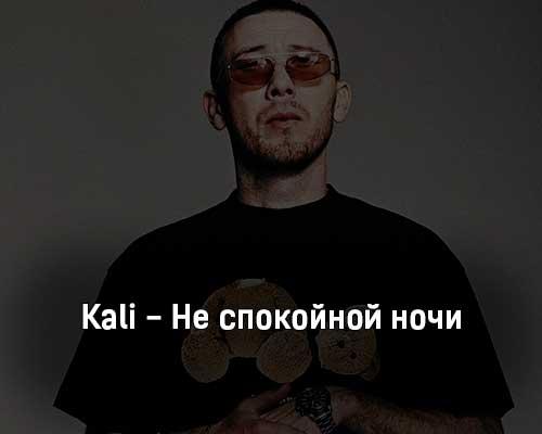 kali-ne-spokojnoj-nochi-tekst-i-klip-pesni