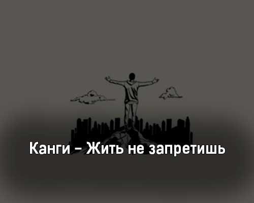 kangi-zhit-ne-zapretish-tekst-i-klip-pesni