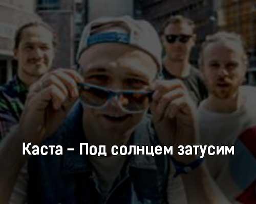 kasta-pod-solncem-zatusim-tekst-i-klip-pesni