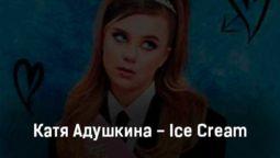 katya-adushkina-ice-cream-tekst-i-klip-pesni