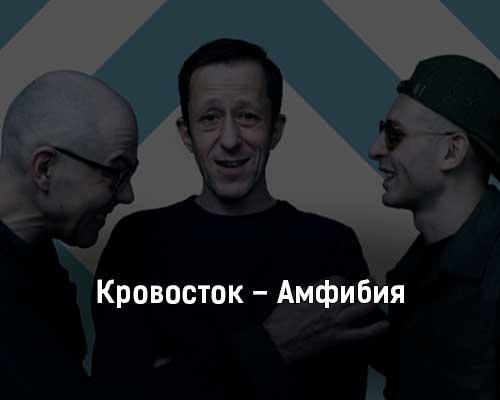 krovostok-amfibiya-tekst-i-klip-pesni