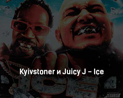 kyivstoner-i-juicy-j-ice-tekst-i-klip-pesni