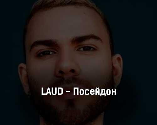 laud-posejdon-tekst-i-klip-pesni