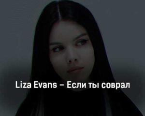 liza-evans-esli-ty-sovral-tekst-i-klip-pesni