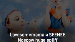 lovesomemama-i-seemee-moscow-huge-spliff-tekst-i-klip-pesni