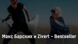 maks-barskih-i-zivert-bestseller-tekst-i-klip-pesni