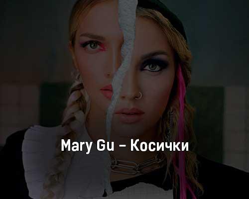 mary-gu-kosichki-tekst-i-klip-pesni