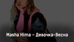 masha-hima-devochka-vesna-tekst-i-klip-pesni