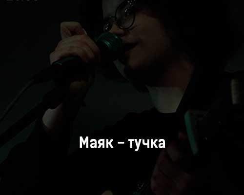 mayak-tuchka-tekst-i-klip-pesni