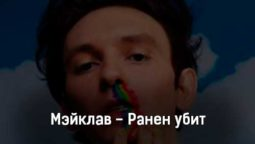 mehjklav-ranen-ubit-tekst-i-klip-pesni