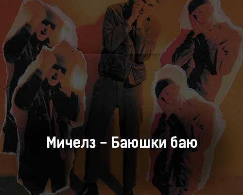 michelz-bayushki-bayu-tekst-i-klip-pesni