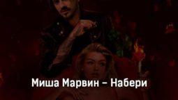 misha-marvin-naberi-tekst-i-klip-pesni