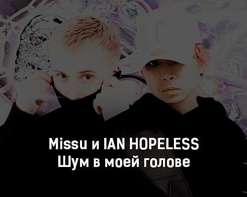 missu-i-ian-hopeless-shum-v-moej-golove-tekst-i-klip-pesni