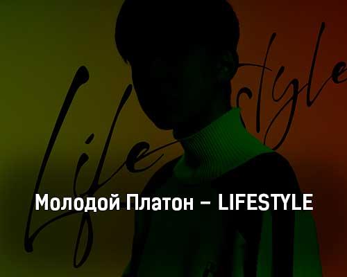 molodoj-platon-lifestyle-tekst-i-klip-pesni