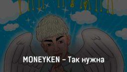 moneyken-tak-nuzhna-tekst-i-klip-pesni