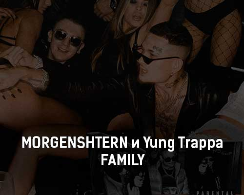 morgenshtern-i-yung-trappa-family-tekst-i-klip-pesni