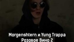 morgenshtern-i-yung-trappa-rozovoe-vino-2-tekst-i-klip-pesni