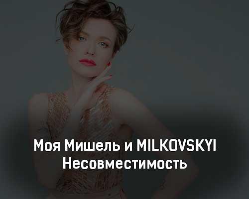 moya-mishel-i-milkovskyi-nesovmestimost-tekst-i-klip-pesni
