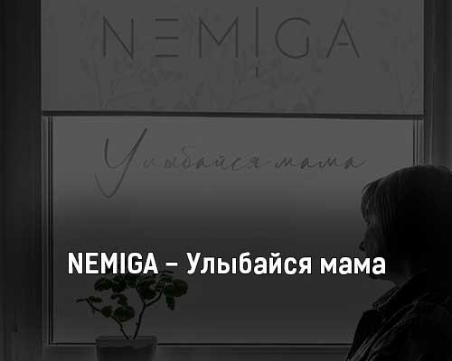 nemiga-ulybajsya-mama-tekst-i-klip-pesni