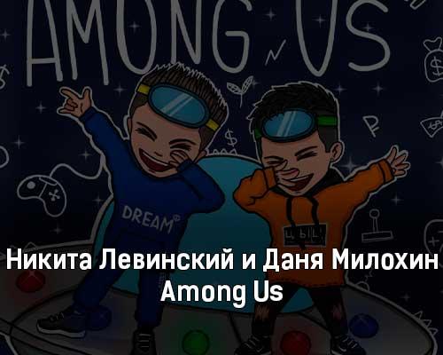 nikita-levinskij-i-danya-milohin-among-us-tekst-i-klip-pesni