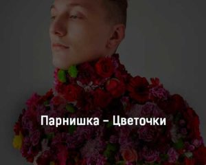 parnishka-cvetochki-tekst-i-klip-pesni