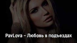 pavlova-lyubov-v-podezdah-tekst-i-klip-pesni