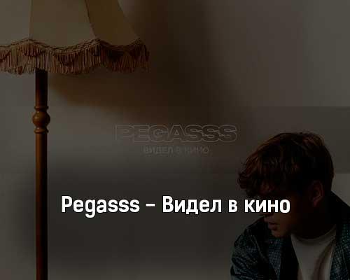 pegasss-videl-v-kino-tekst-i-klip-pesni