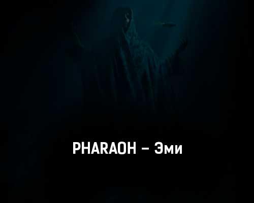 pharaoh-ehmi-tekst-i-klip-pesni