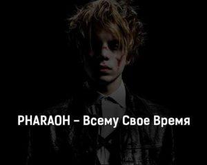 pharaoh-vsemu-svoe-vremya-tekst-i-klip-pesni