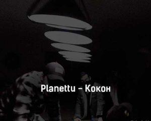 planettu-kokon-tekst-i-klip-pesni