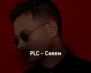 plc-siyaem-tekst-i-klip-pesni