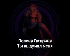 polina-gagarina-ty-vydumal-menya-tekst-i-klip-pesni